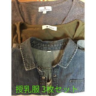 ムジルシリョウヒン(MUJI (無印良品))の専用 授乳服セット L(マタニティウェア)