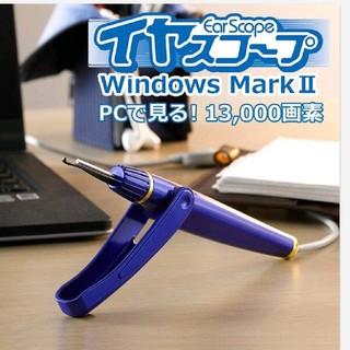イヤースコープ Windows MARK 2(綿棒)