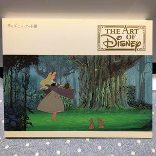 ディズニー(Disney)の★再 値下げ★ディズニー•アート展(アート/エンタメ)