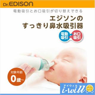 ♡美品♡エジソン♡すっきり鼻吸引機♡(鼻水とり)