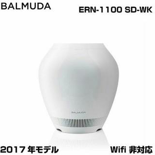 バルミューダ(BALMUDA)のバルミューダ 加湿器 レイン Rain 2017年12月発売モデル(加湿器/除湿機)