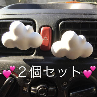 ⭐️ふわふわ 雲さんの車用☆アロマストーン 2個セット⭐️(アロマ/キャンドル)