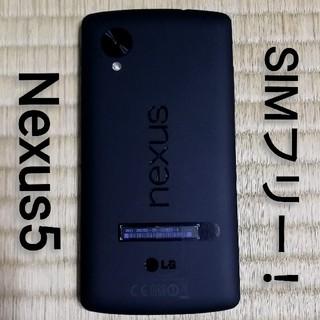 エルジーエレクトロニクス(LG Electronics)のSIMフリー❗Nexus 5(スマートフォン本体)