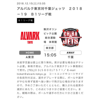 Bリーグチケット 12/15 アルバルク東京対千葉ジェッツふなばし(バスケットボール)