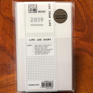 コクヨ(コクヨ)のコクヨ ジブン手帳2019mini(DAIARY)B6スリムサイズ(カレンダー/スケジュール)