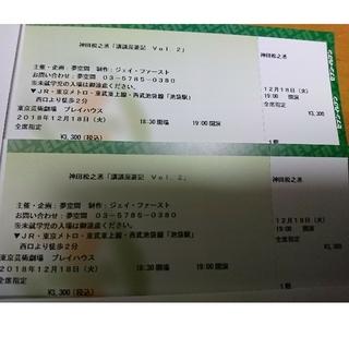 神田松之丞「講談漫遊記vol.2 」12月18日東京芸術劇場プレイハウス(伝統芸能)
