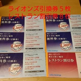 サイタマセイブライオンズ(埼玉西武ライオンズ)の西武ライオンズ主催ドーム内野指定席券5枚+レストラン割引券(野球)