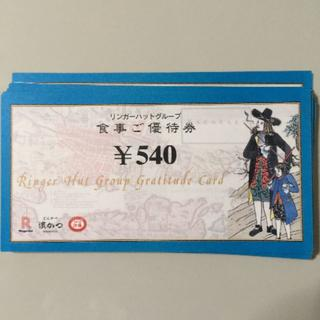 リンガーハット 株主優待 16200円分(540円×30枚)(レストラン/食事券)