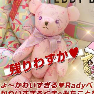 レディー(Rady)のマルチロゴRadyベア♡Mサイズ(ぬいぐるみ/人形)