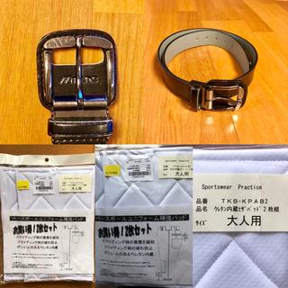 sakura様専用MIZUNO野球ベルト黒&膝パッド(その他)