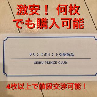 【今月限定】苗場 カグラ 軽井沢 他  リフト券  プリンス(ウィンタースポーツ)