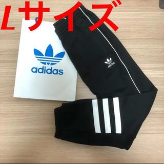 アディダス(adidas)の新品! アディダスオリジナルス トラックパンツ ブラック Lサイズ(その他)