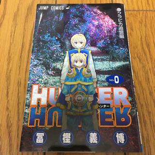 ハンター(HUNTER)のHUNTER×HUNTER 0巻(少年漫画)
