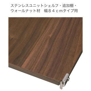MUJI (無印良品) - ステンレスユニットシェルフ 追加棚 ウォールナット材