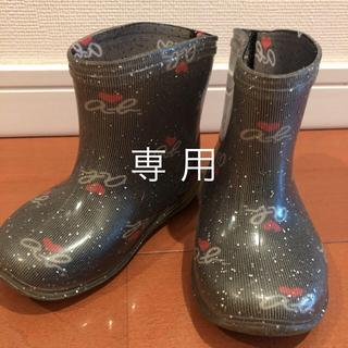 アニエスベー(agnes b.)の13㎝ アニエス・ベー 長靴(長靴/レインシューズ)