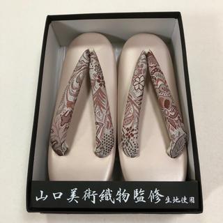 お値打ち‼️山口美術織物 草履  No.109(下駄/草履)