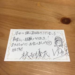 エイチケーティーフォーティーエイト(HKT48)のHKT48 舞台 ロミオとジュリエット 直筆メッセージカード  秋吉優花(アイドルグッズ)