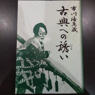 市川海老蔵 古典への誘いバンフ(伝統芸能)