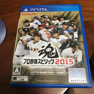プレイステーションヴィータ(PlayStation Vita)のプロ野球スピリッツ2015(野球/サッカーゲーム)