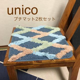 ウニコ(unico)のunico プチマット(その他)