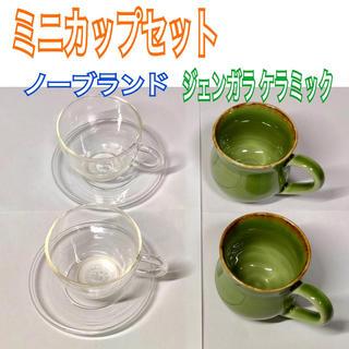ジェンガラ(Jenggala)の【値下げ】ミニカップセット ガラス 台湾 ジェンガラケラミック バリ(食器)