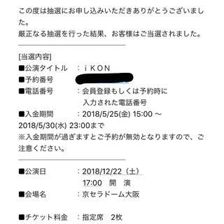 アイコン(iKON)のiKON ライブチケット クリスマス(海外アーティスト)