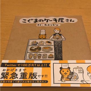 ショウガクカン(小学館)のこぐまのケーキ屋さん(4コマ漫画)