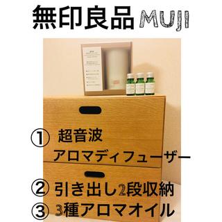 MUJI (無印良品) - 無印良品 MUJI スタッキング ボックス 収納 アロマ ディフューザー