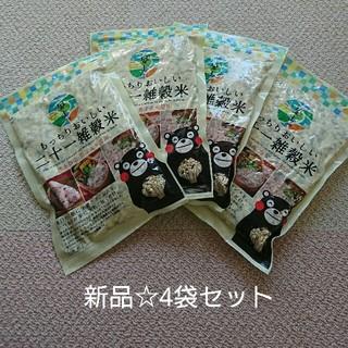 【4袋セット】新品☆もっちりおいしい二十一雑穀米 くまもと風土(米/穀物)