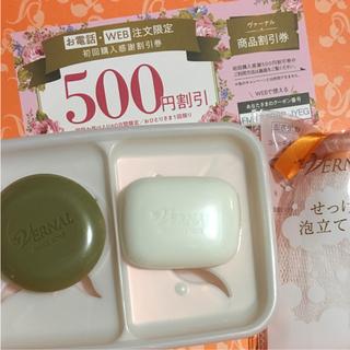 ヴァーナル(VERNAL)のVERNAL ベーシック石鹸2個セット✨専用ケース&500円クーポン付き!(洗顔料)