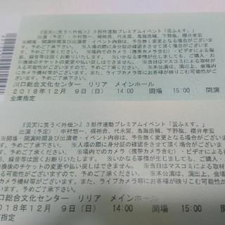 曇天に笑う イベント「曇ふぇす。」チケット1枚(声優/アニメ)