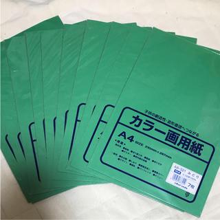カラー画用紙 【みどり】A4サイズ 7枚×10袋(スケッチブック/用紙)