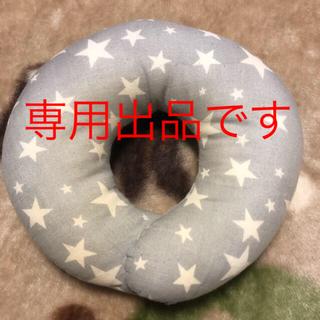 ドーナツ枕♡星型(枕)