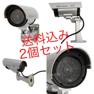 防犯ダミーカメラ (銀) 2台 赤色LED 点滅 監視カメラ 電池式  限定(防犯カメラ)