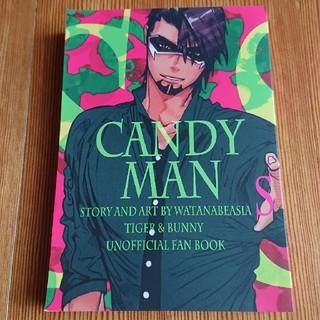 わたなべあじあ CANDY MAN S(BL)