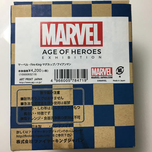 Fire-King(ファイヤーキング)のファイヤーキング アイアンマン マグカップ マーベル展 エンタメ/ホビーのフィギュア(アメコミ)の商品写真