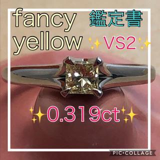 大特価♡鑑定書♡PT900 0.319ct✨VS-2 FANCY YELLOW✨(リング(指輪))