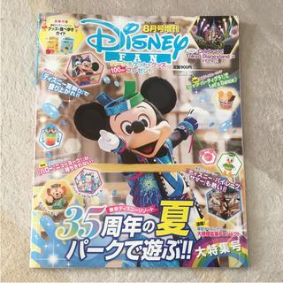 ディズニー(Disney)の★送料無料★ディズニーファン8月号増刊(アート/エンタメ/ホビー)