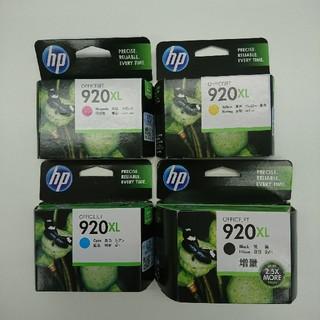 ヒューレットパッカード(HP)のhp インクカートリッジ 920 セット 未開封(その他)