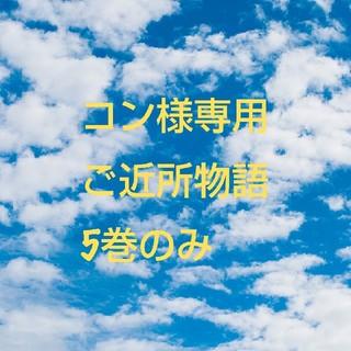 こん様専用  ご近所物語5巻のみ(少女漫画)