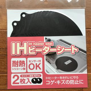IH マット(IHレンジ)