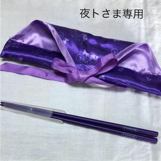 コーチ(COACH)のCOACH マイ箸(カトラリー/箸)