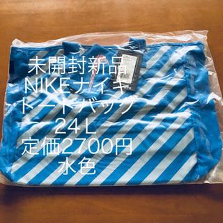 ナイキ(NIKE)の未開封 新品 ナイキ NIKE トートバッグ 水色 定価2700円(トートバッグ)