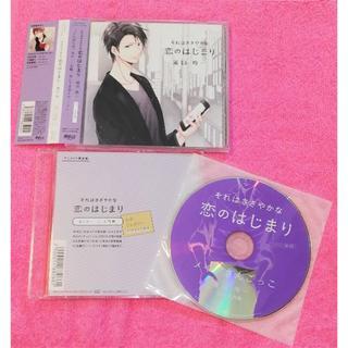 それはささやかな恋のはじまり 滝山玲一  土門熱  3枚セット(CDブック)