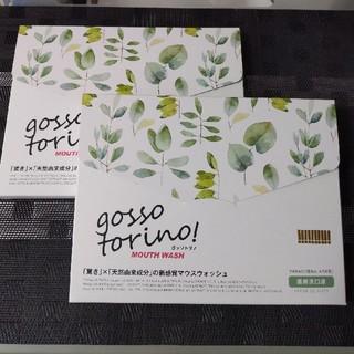 ゴッソトリノ 2箱 新品未開封(マウスウォッシュ/スプレー)