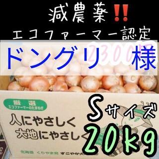 ドングリ様専用(野菜)