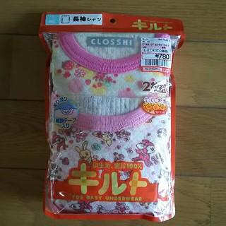 シマムラ(しまむら)の新品未使用キルト長袖シャツ95cm2枚組(下着)
