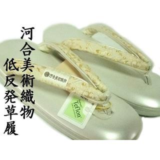 草履 フリーサイズ 河合美術織物西陣織地 グレーベージュ 低反発素材 zr026(下駄/草履)