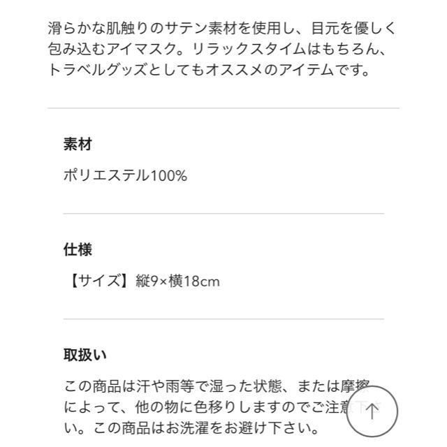 GU(ジーユー)の最終お値下げ!GU アイマスク ピンク 新品未使用 レディースのルームウェア/パジャマ(パジャマ)の商品写真