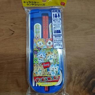 バンダイ(BANDAI)の新品未使用☆お箸&スプーンフォークセット(スプーン/フォーク)